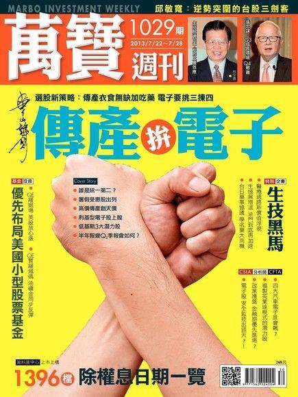 萬寶週刊 第1029期 2013/07/19