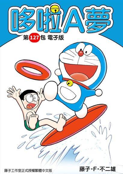 哆啦A夢 第127包 電子版