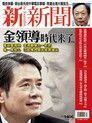 新新聞 第1406期 2012/02/12