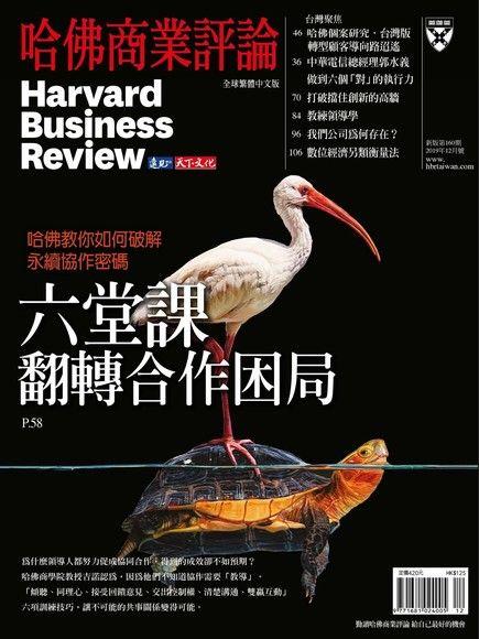 哈佛商業評論全球繁體中文 12月號/2019 第160期