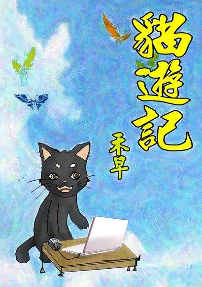 貓遊記(卷一)