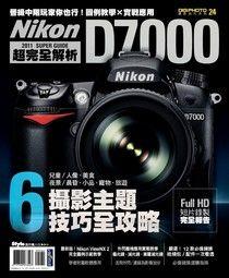 Nikon D7000 超完全解析