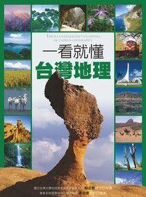 一看就懂台灣地理
