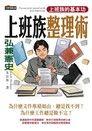 弘兼憲史上班族整理術
