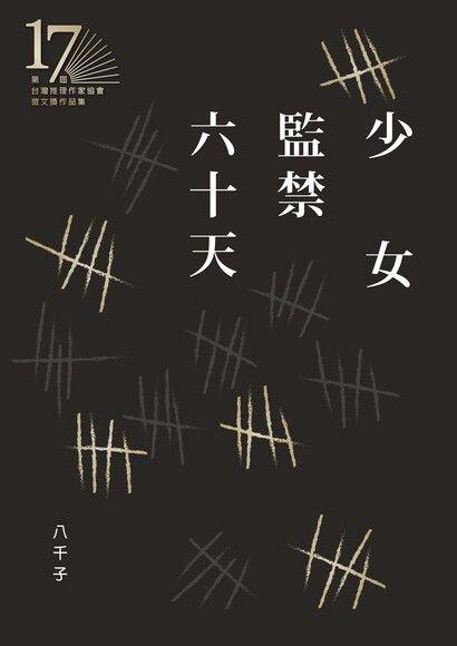 少女監禁六十天(第十七屆台灣推理作家協會徵文獎決選入圍作品之一)