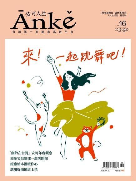 Anke安可人生雜誌第16期