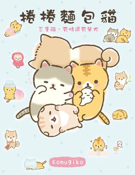捲捲麵包貓 三隻貓,有時還有柴犬