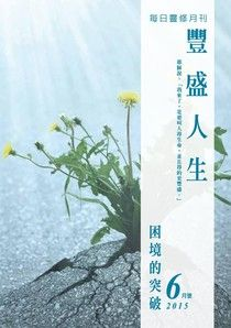 豐盛人生靈修月刊 06月號/2015 第70期