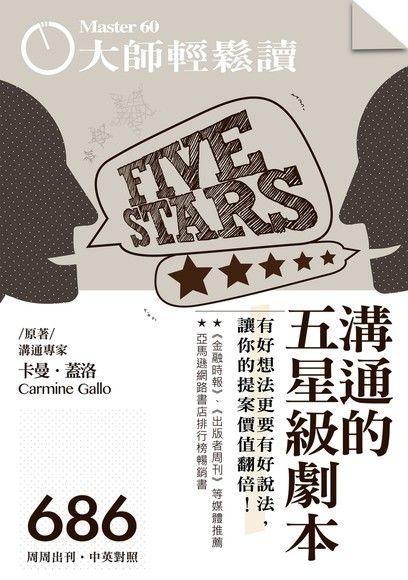 大師輕鬆讀 2018/09/05 No.686期 溝通的五星級劇本