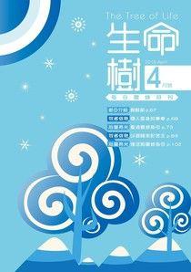 生命樹靈修月刊【繁體版】2019年04月號