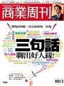 商業周刊 第1366期 2014/01/15