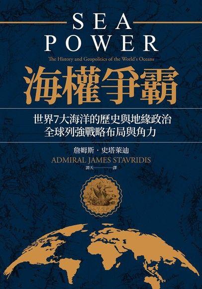 海權爭霸:世界7大海洋的歷史與地緣政治,全球列強 戰略布局與角力