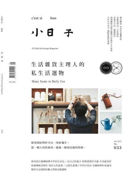 小日子享生活誌 1月號/2015 第33期