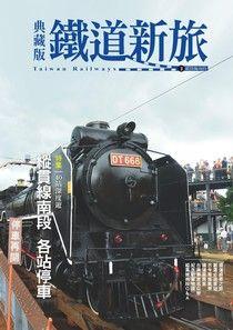 典藏版鐵道新旅3:縱貫線南段