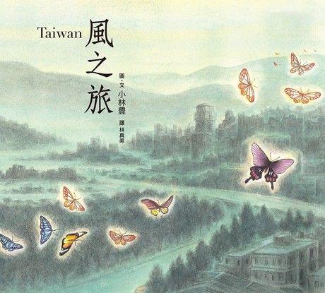 Taiwan風之旅(精裝)