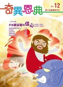 奇異恩典靈修月刊【繁體版】2017年12月號