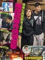 壹週刊 第862期 2017/11/30