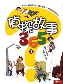 偵探故事365(一)