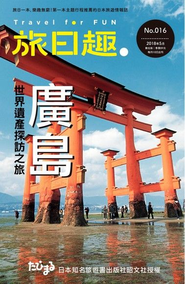 Travel for Fun 旅日趣:No.016