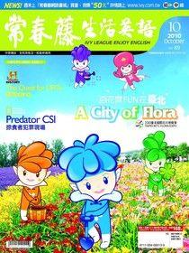 常春藤生活英語 10月號/2010 第89期