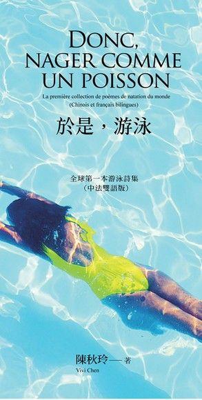 於是, 游泳 全球第一本游泳詩集 (中法雙語版)