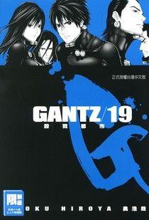 GANTZ殺戮都市(19)