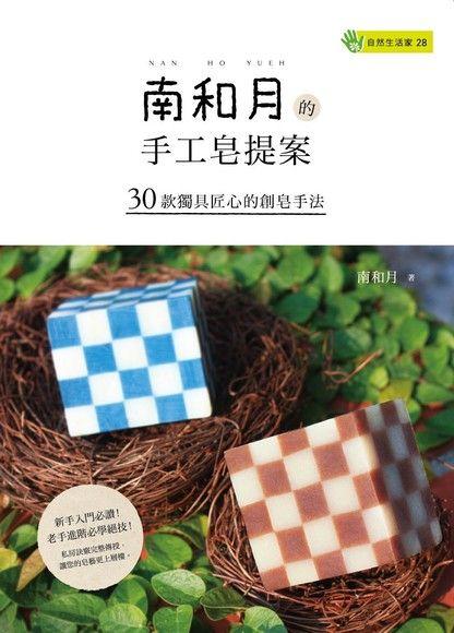 南和月的手工皂提案30款獨具匠心的創皂手法