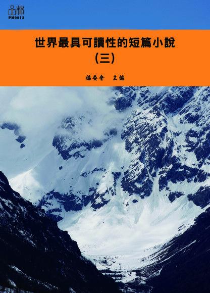 世界最具可讀性的短篇小說(三)