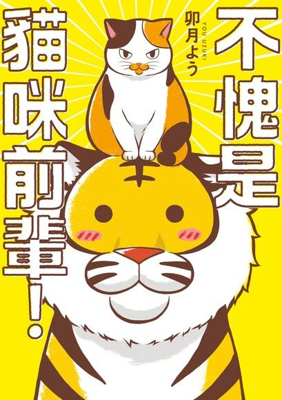 不愧是貓咪前輩!(01)