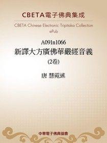 新譯大方廣佛華嚴經音義 (2卷)