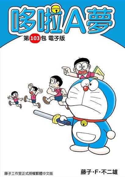 哆啦A夢 第103包 電子版