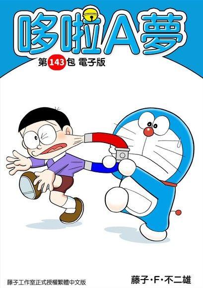 哆啦A夢 第143包 電子版
