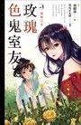 玫瑰色鬼室友vol.1