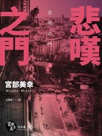 【电子书】悲嘆之門(全新修訂版)試讀本