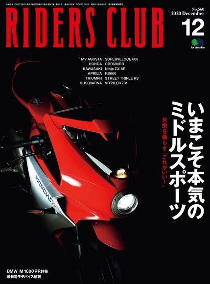 RIDERS CLUB 2020年12月號 No.560【日文版】