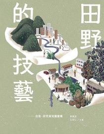 田野的技藝-從排灣族的命名談起:田野關係的建立與政治