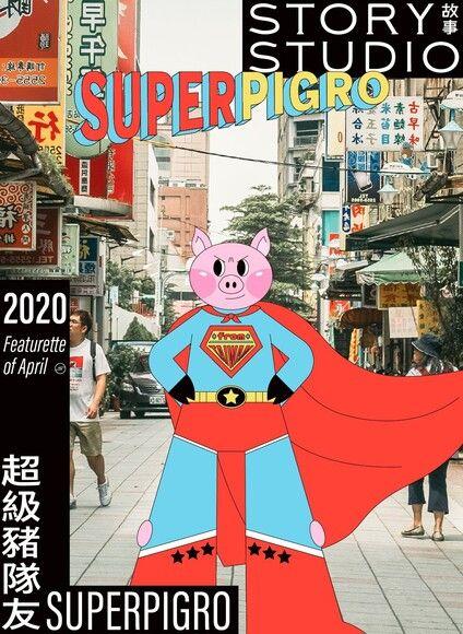【故事StoryStudio】超級豬隊友