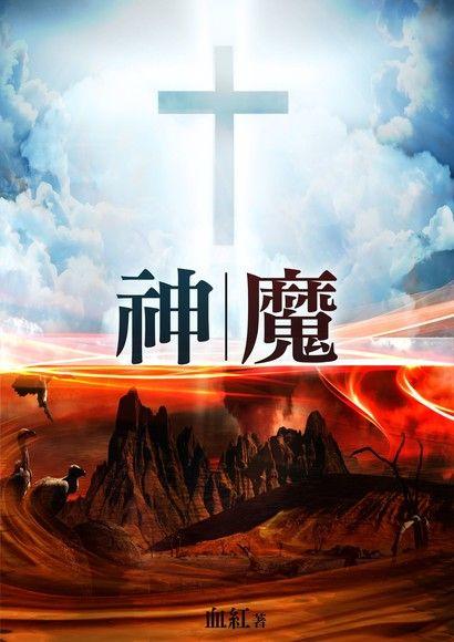 神魔(卷三)