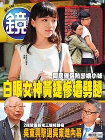 鏡週刊 第148期 2019/07/31