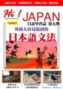 HI!JAPAN日語學習誌 12月號/2015 第5期