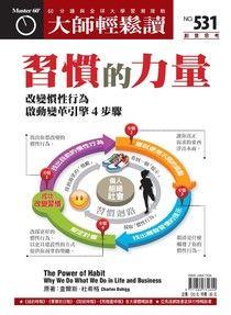 大師輕鬆讀 第531期 2014/03/19