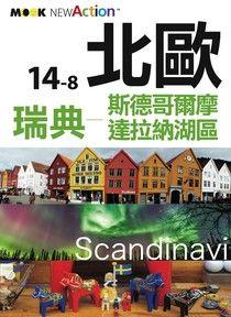 北歐─瑞典:斯德哥爾摩‧達拉納湖區(法倫‧摩拉)
