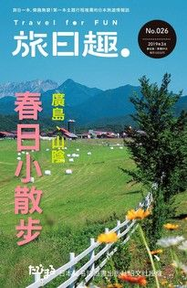 Travel for Fun 旅日趣:No.026