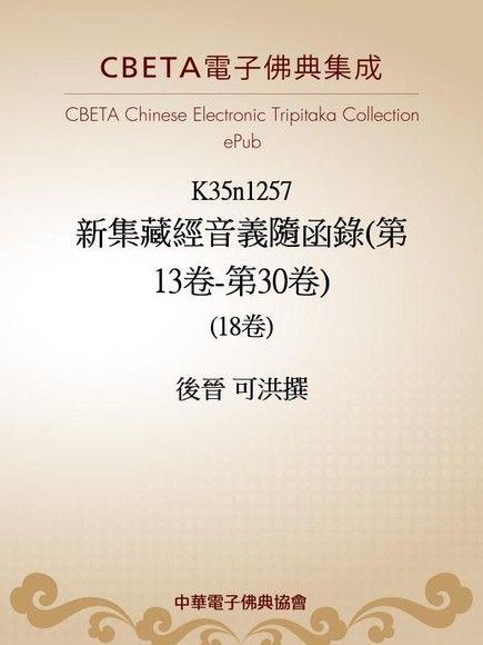 新集藏經音義隨函錄(第13卷-第30卷)