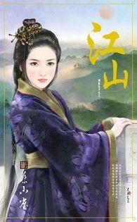 江山【誰家天下之三】