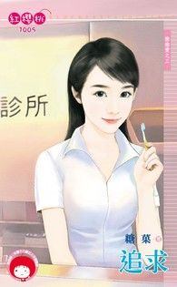追求【偷偷愛之三】(限)