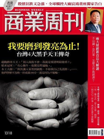 商業周刊 第1318期 2013/02/20