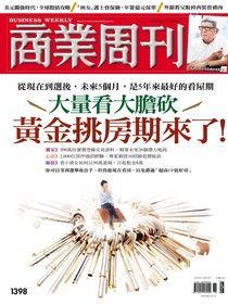 商業周刊 第1398期 2014/08/27