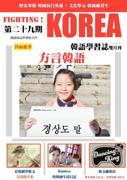 Fighting!KOREA韓語學習誌雙月刊 10月號/2016 第29期
