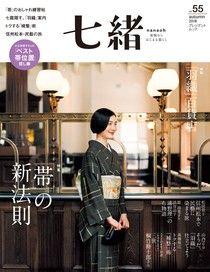 七緒 2018年秋季號 Vol.55 【日文版】